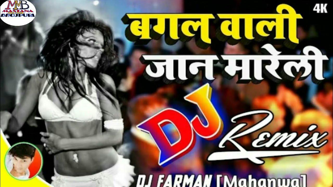 New Bhojpuri DJ song 2019 Naya DJ gana 2019 Full DJ remix