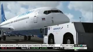 Аэропорт Уфы не получал уведомление о приостановке рейсов