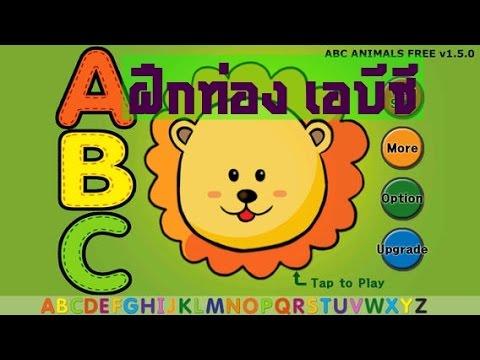 ฝึกท่อง  abc - ภาษาอังกฤษเกี่ยวกับสัตว์