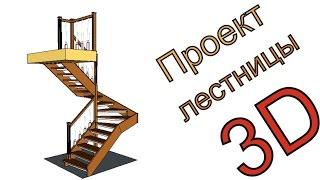 Проектирование лестницы, 3D проект