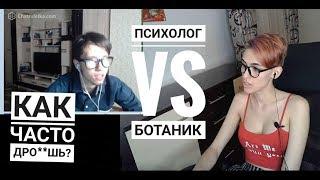 БОТАНИК В ЧАТ РУЛЕТКЕ  ВСТРЕТИЛА Igorek и Весёлые троллинги