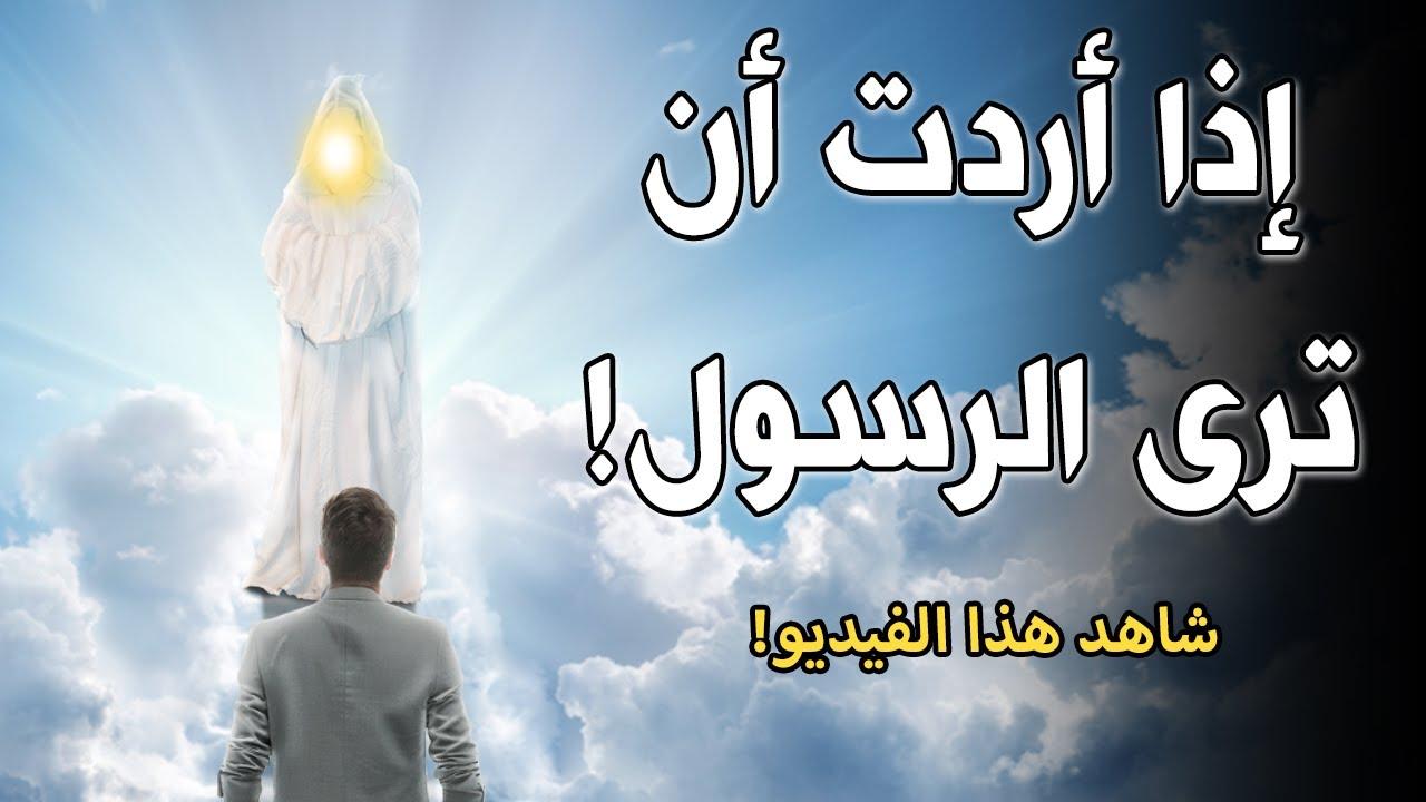 إذا اردت ان ترى النبى محمد ﷺ بوجهه الحقيقي فى منامك ؟ فأسمع هذا الفيديو ..  فيديو سيغير حياتك..!!