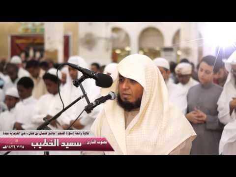 Beautiful Quran Recitation - Surah An Najm (53)