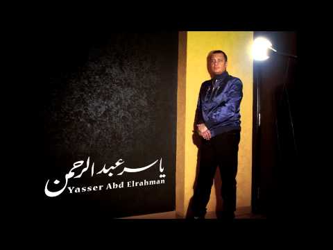 ياسر عبد الرحمن -  أستاذ و رئيس قسم 1| Yasser Abdelrahman - Professor And Head Of Department 1
