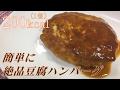 食べ応えばっちり!ふわふわ豆腐ハンバーグの作り方【ダイエットレシピ】