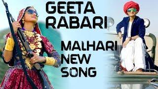 geeta rabari | मालधारी नु गीत |