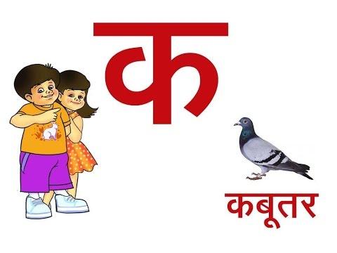 Learn 36 Hindi Varnamala letters -...