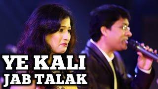 YE KALI JAB TALAK | SAMPADA GOSWAMI & RANA CHATTERJEE | SIDDHARTH ENTERTAINERS thumbnail