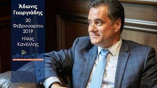 Ο Άδωνις Γεωργιάδης στον Ηλία Κανέλλη στον Αθήνα 9,84 FM 20/02/2019