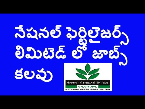 National fertilizers limited recruitment 2017 jobs telugu || Job News telugu