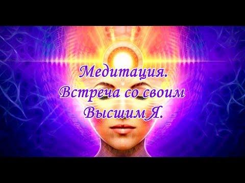 """Медитация """"Встреча со своим Высшим Я"""""""