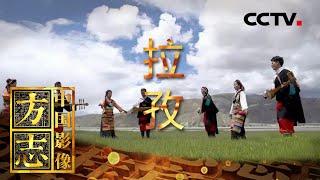 《中国影像方志》 第537集 西藏拉孜篇| CCTV科教