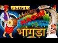 DANGER VIDEO BHANGRA NAGIN MUSIC#BHANGRA DJ 2019 Mahakal Bhangra