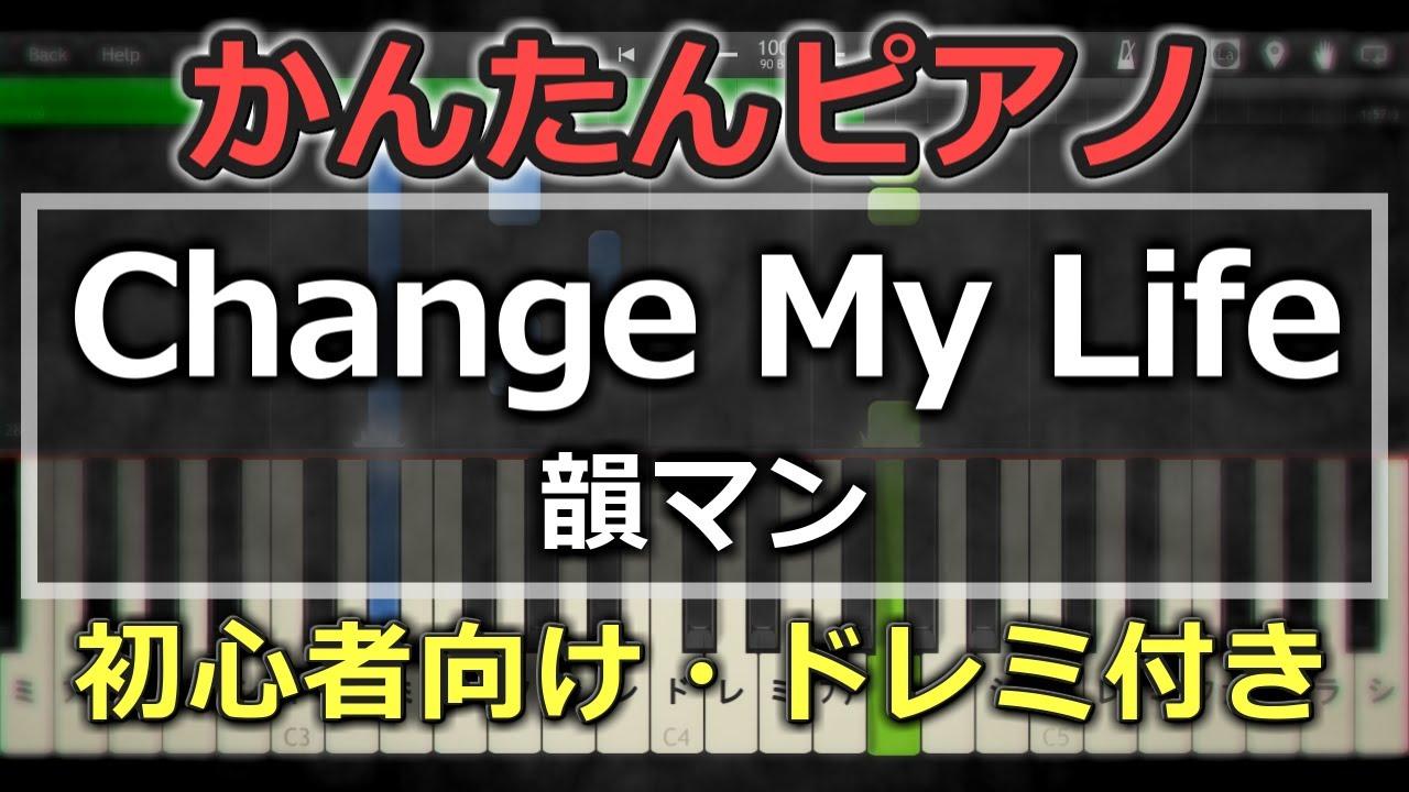 My change life マン 韻