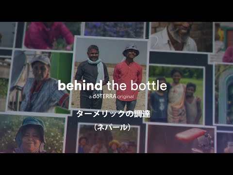 Behind the Bottle:ターメリックの調達(ネパール)