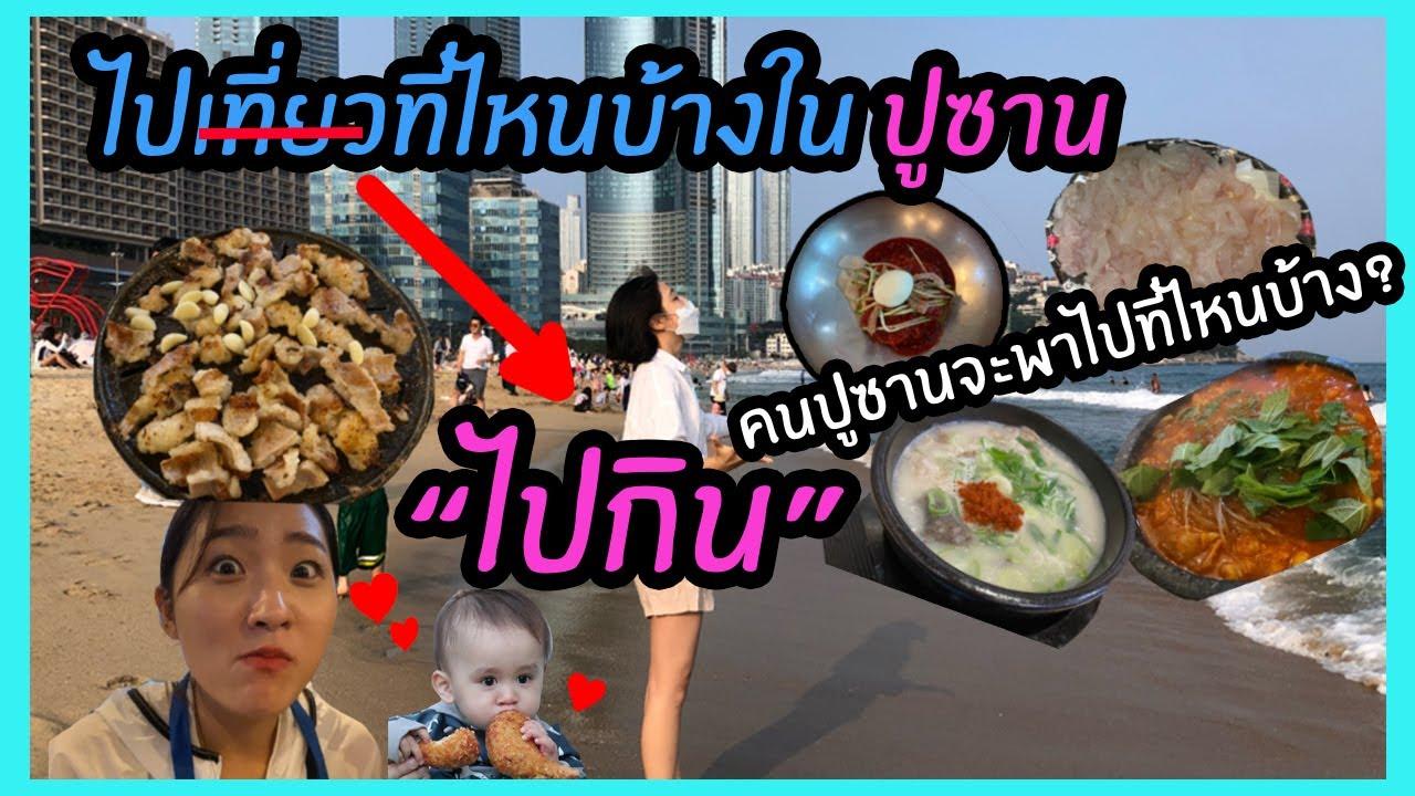 [vlog] ไข่มุกไปเที่ยวปูซานมา (feat. เพื่อน ๆ เอกไทยที่อยู่ปูซาน) [thai sub]