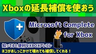 【Xboxの延長補償を使おう】知ってると便利なXBOXアレコレ【Microsoft Complete for Xbox】