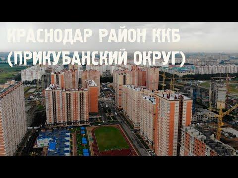 Краснодар Прикубанский округ