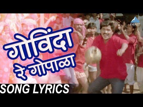 Govinda Re Gopala with Lyrics - Hamal De Dhamal | Marathi Dahi Handi (Govinda) Songs