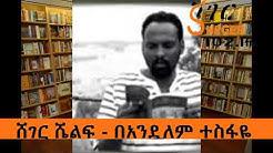 Ethiopia Sheger Shelf - ሸገር ሼልፍ በአንዷለም ተስፋዬ -ግንቦት 3፣2010