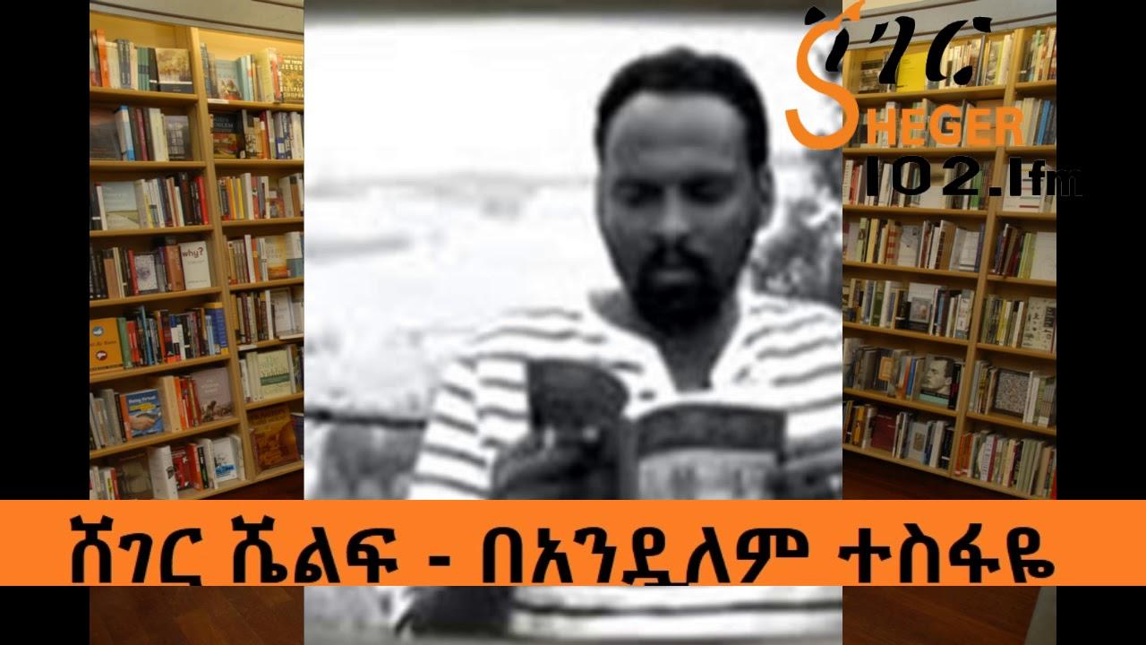 Sheger Shelf 102.1 ሸገር ሼልፍ: አጫጭር ትረካዎች - By Andualem Tesfaye