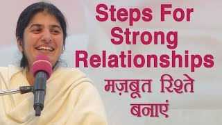 Steps For Strong Relationships: BK Shivani (Hindi)