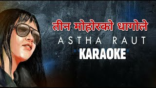 Tin Mohorko Dhagole (Astha Raut) - KARAOKE With Lyrics   Nepali Karaoke Song
