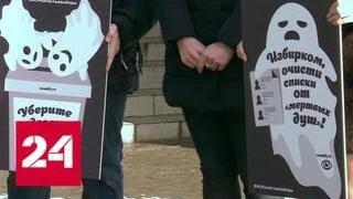 Старт агитационной кампании: ЦИК вычистил из списков избирателей мертвые души - Россия 24