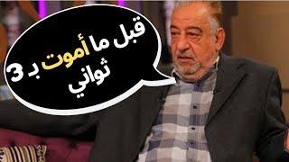 شاهد ماذا قال الفنان احمد راتب عن ما سيفعله قبل وفاته بـ3 ثواني- صدمة المذيع والجمهور في حلقة برنامج