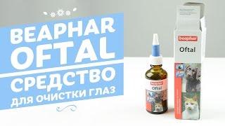 Beaphar Oftal капли для очистки глаз кошек и собак Беафар Офталь обзор