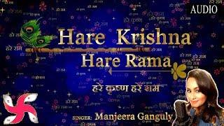 Hare Krishna Hare Rama | Popular Krishna Song | Krishna Bhajan | Audio