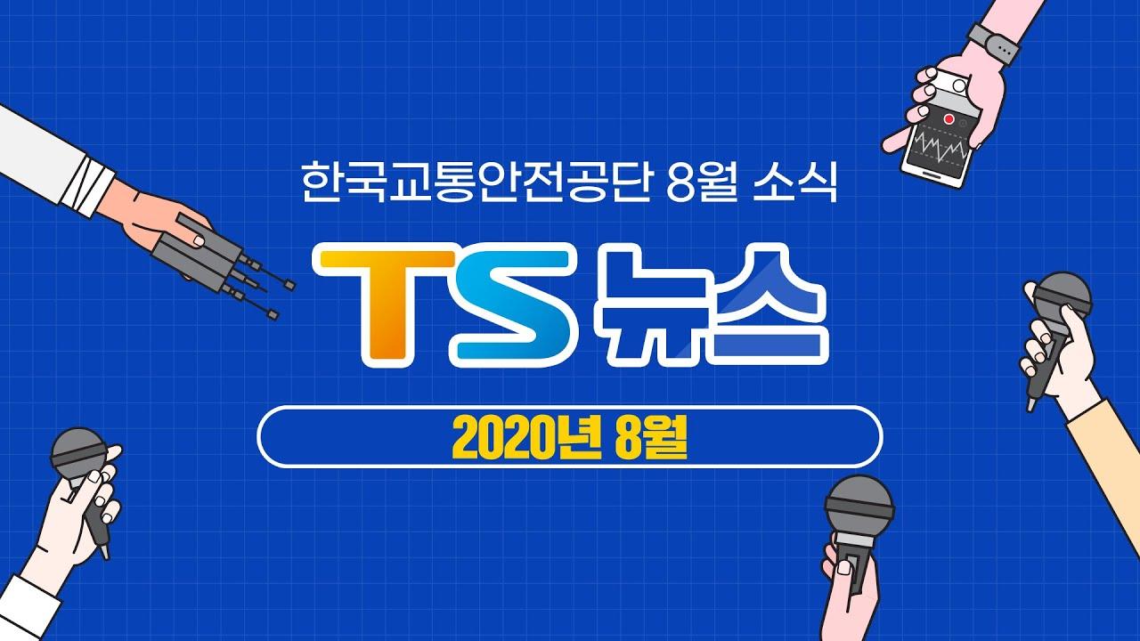 [TS NEWS] 한국교통안전공단 8월 소식을 전해드립니다.