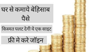 How to make money online from home without investment in india | घर बैठ कर कमाए जबर्दस्त पैसे