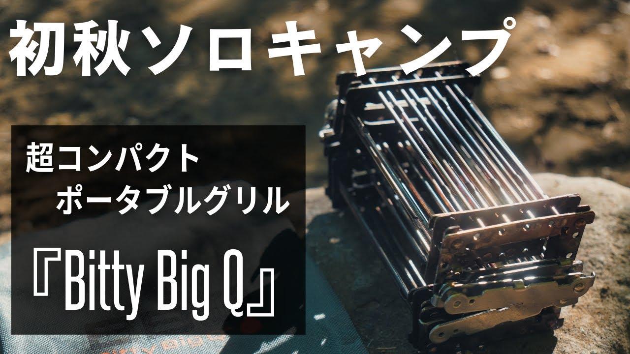 【『BittyBigQ』超コンパクトポータブルグリルを手に初秋ソロキャンプ】2ヶ月ぶりキャンプ|ペペロンチーノと缶詰キャンプ飯|バンドックソロベースEX