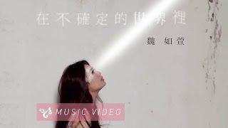 魏如萱 waa wei 【在不確定的世界裡】official music video