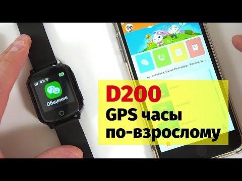 Смарт часы с GPS трекером взрослого дизайна D200