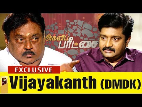 Agni Paritchai: Exclusive Interview With DMDK Chief Vijayakanth | ரஜினிகாந்த் பயந்தவர் | 02/09/2017