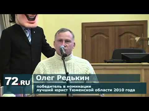 Олег Редькин. Юридические услуги в области правового консалтинга.