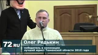 Олег Редькин. Юридические услуги в области правового консалтинга.(, 2014-01-24T13:14:55.000Z)