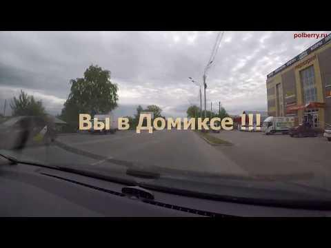 Как доехать до Домикс Барнаул