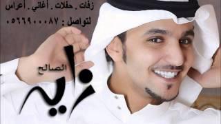 زايد الصالح - لو يوم احد (النسخة الأصلية) | جلسة 2012