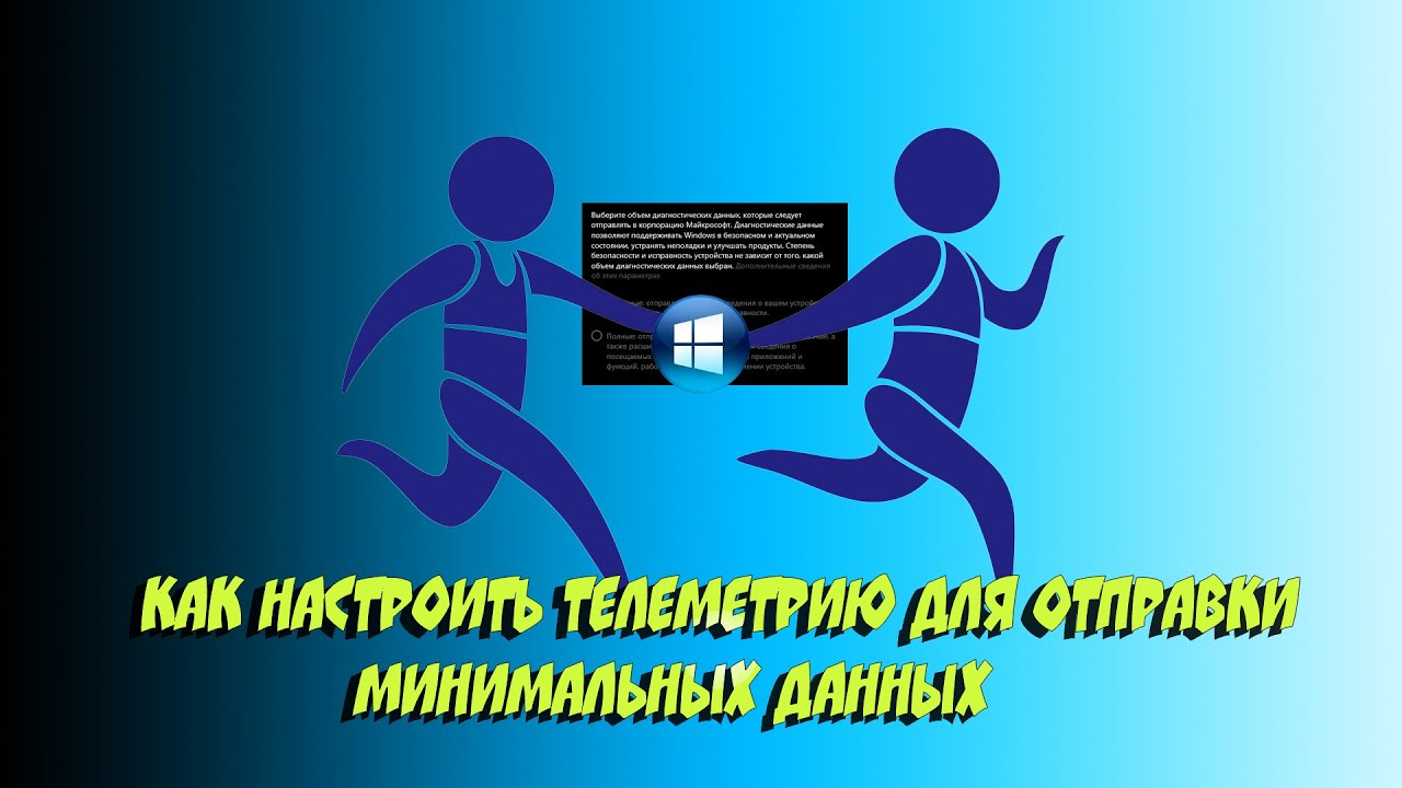 🔕 Как настроить телеметрию для отправки минимальных данных. Windows 10