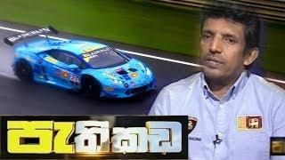 Pethikada Sirasa TV 05th January 2017