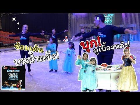 แอบเข้าหลังเวที! ขึ้นเต้นบนลานน้ำแข็ง Disney On Ice ตื่นเต้นสุดๆ!!! | แม่ปูเป้ เฌอแตม Tam Story