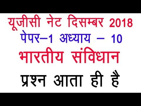 UGC NET December 2018  Polity  Indian Constitution  Kind Attention to PhD MPhil