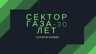 Сектор газа-30 лет (Cover by Russikk)