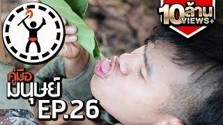 คู่มือมนุษย์ EP.26 วิธีเอาตัวรอดในป่า
