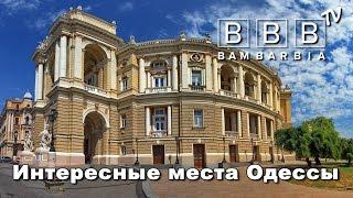видео Достопримечательности Одессы