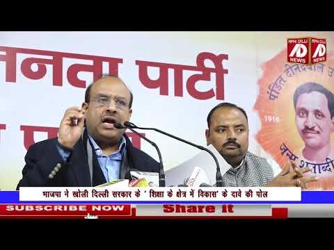BJP ने शिक्षा के क्षेत्र में केजरीवाल के दावों को झूठ का पुलिंदा बताया