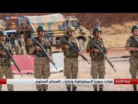 قوات سوريا الديمقراطية وتركيا... الصدام المحتوم